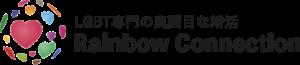LGBT婚活 Rainbow connection
