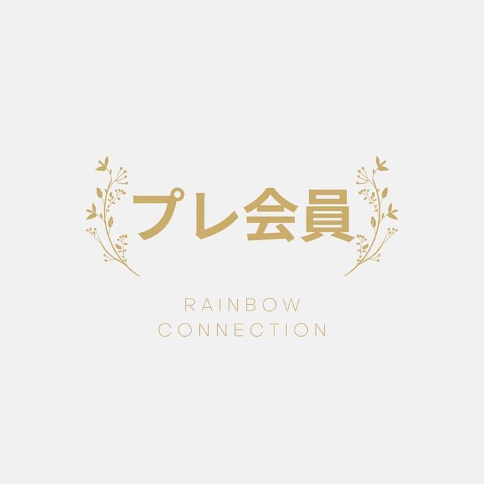 Rainbow connection プレ会員