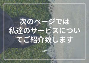 Rainbow connection サービス紹介