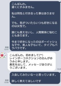 LINEで無料相談 沖縄