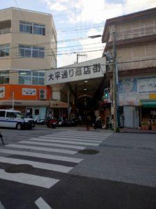 大平通り商店街