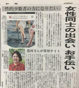 琉球新報 恩河