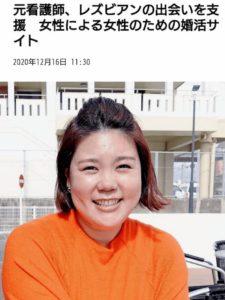 沖縄 レズビアン タイムス