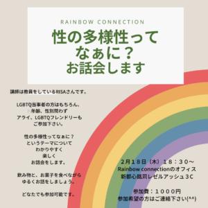 性の多様性 沖縄 Rainbow connection