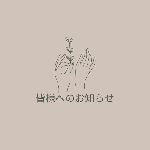 レズビアンコネクション お知らせ