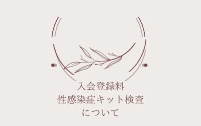 入会登録料 レズビアンコネクション