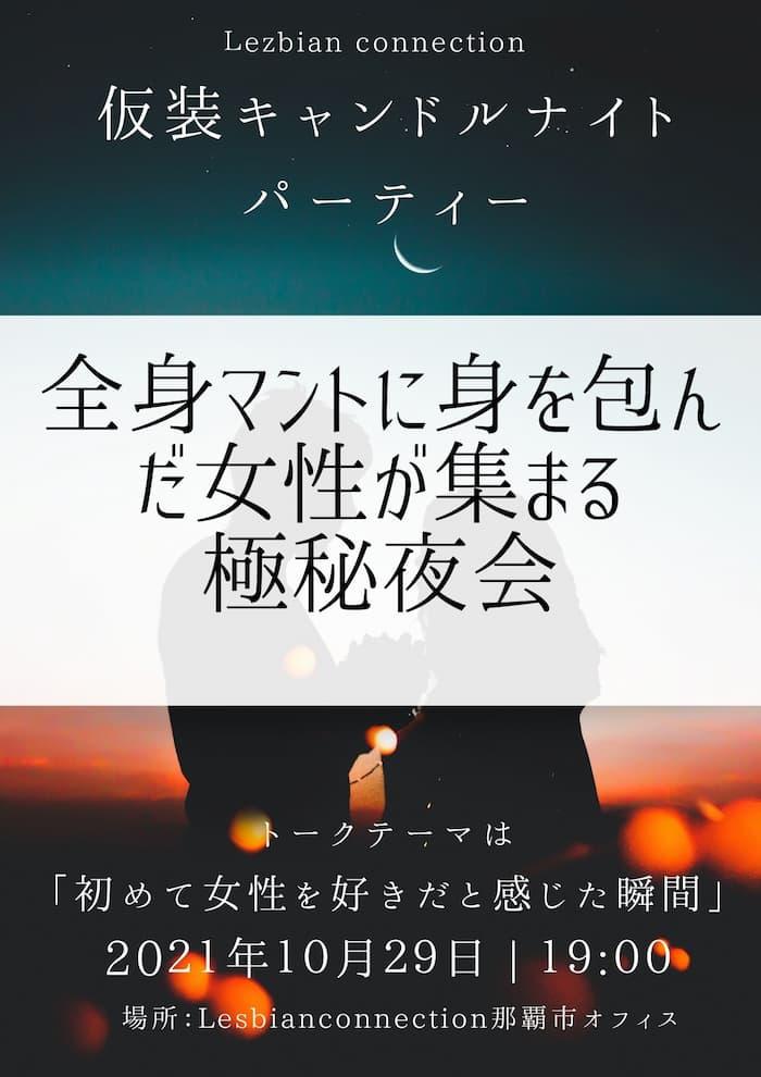 レズビアンオフ会 沖縄