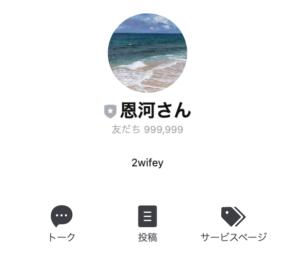 2wifeyLINE登録