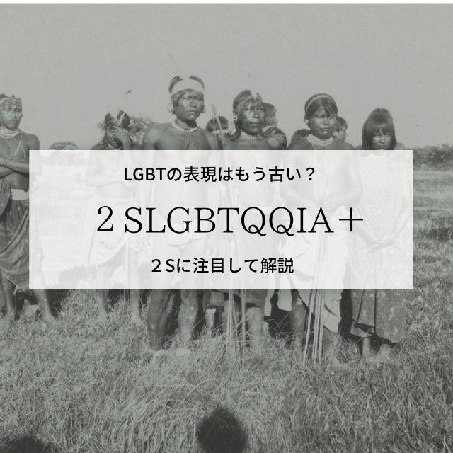 2slgbtqqia+